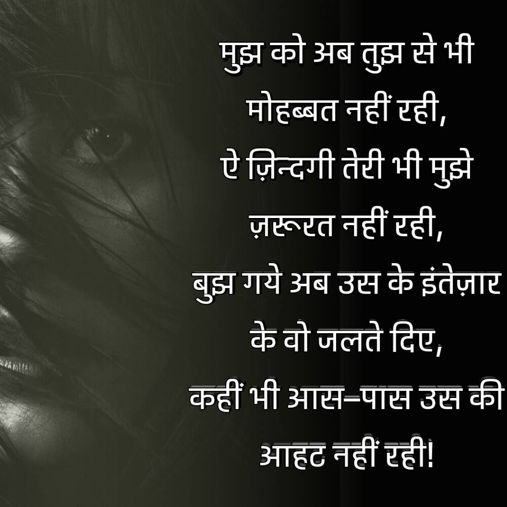 Latest love breakup shayari Photo HD