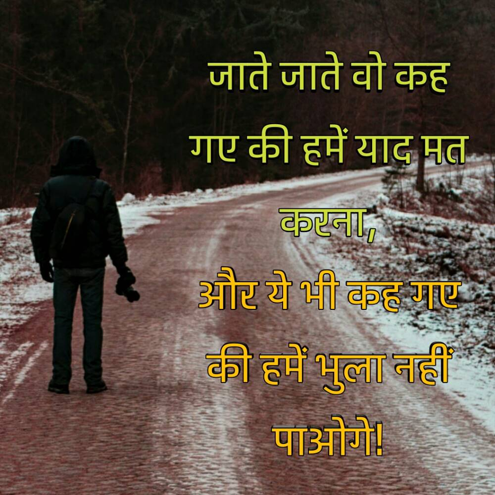 Best love breakup shayari in two lines