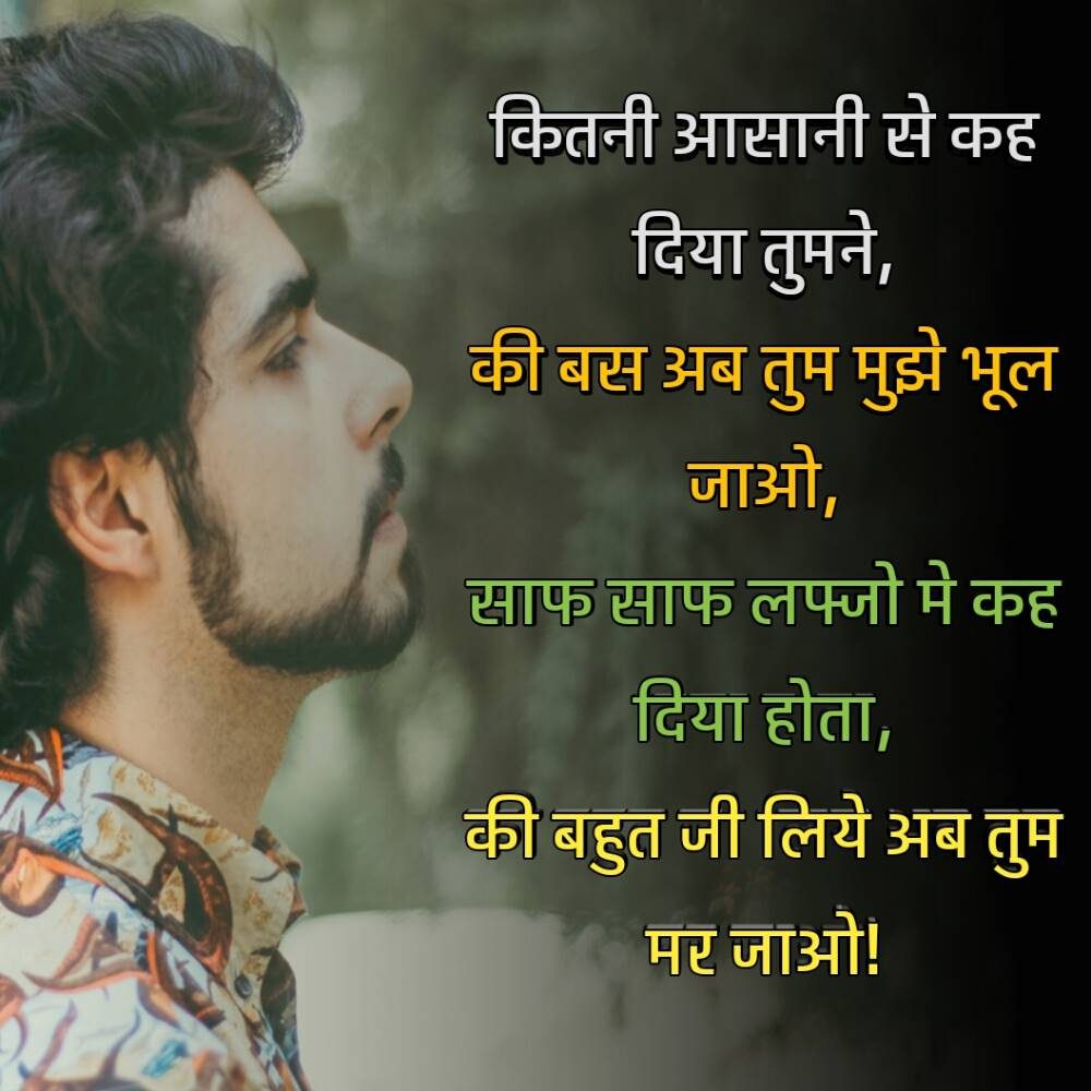 Love Breakup Sad Shayari